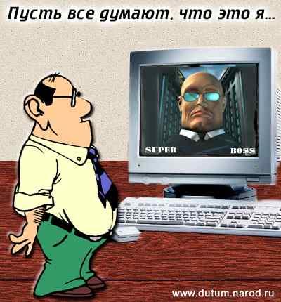 http://dutum.narod.ru/pict/monitr.jpg